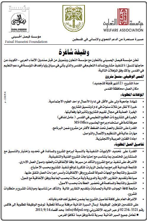 فلسطين,وظائف فلسطين,مؤسسة الحسيني,منسق القدس,وظائف شاغرة,وظائف