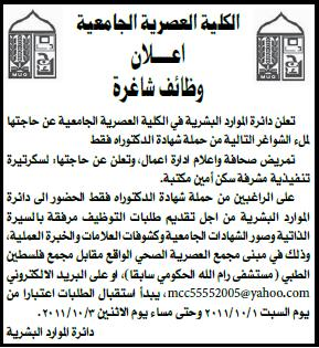 فلسطين,وظائف ,الكلية العصرية الجامعية, الفلسطينية