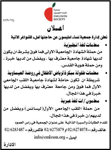 فلسطين,وظائف امليسون,معلمات ومعلمون,وظائف الله,وظائف الفلسطينية