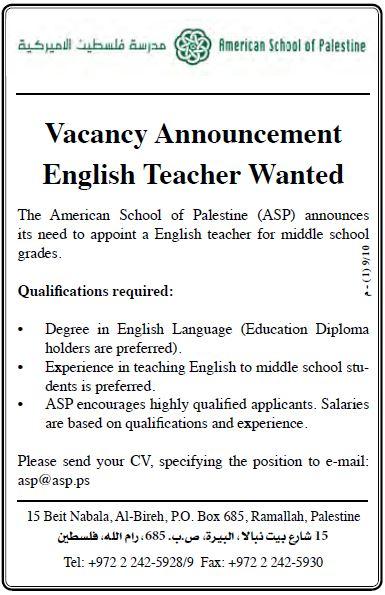 American School Palestine: English Teacher