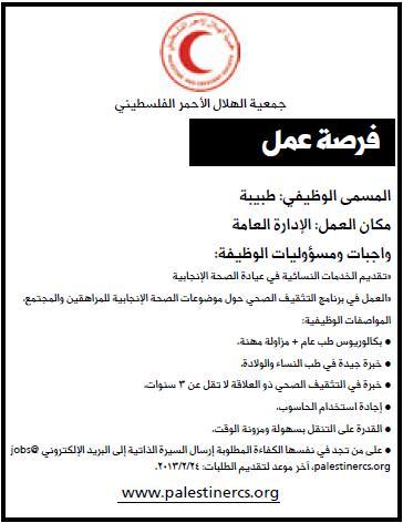 فلسطين,وظائف الفلسطيني,طبيبة,وظائف الله,وظائف الفلسطينية