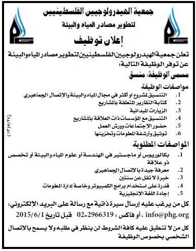الهيدرولوجيين الفلسطينيين: