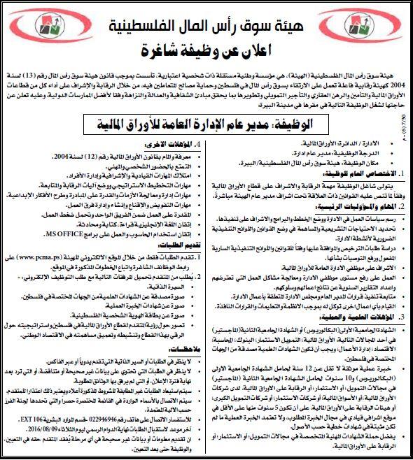 الفلسطينية: الإدارة