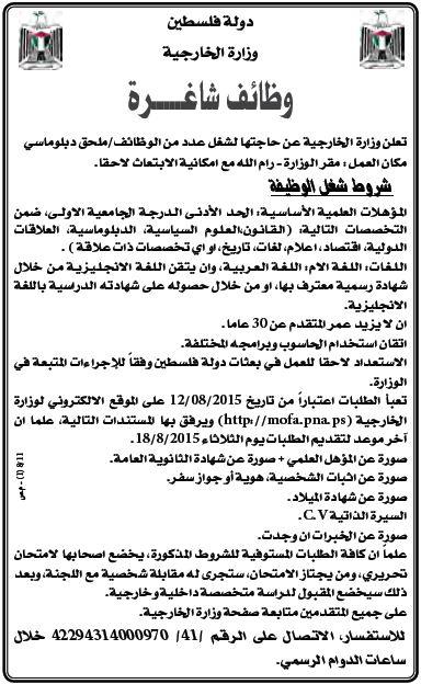 وزارة الخارجية ملحق دبلوماسي Career Unit