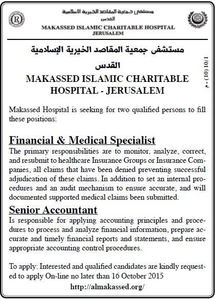 Makassed Islamic Charitable Hospital: Vacancies