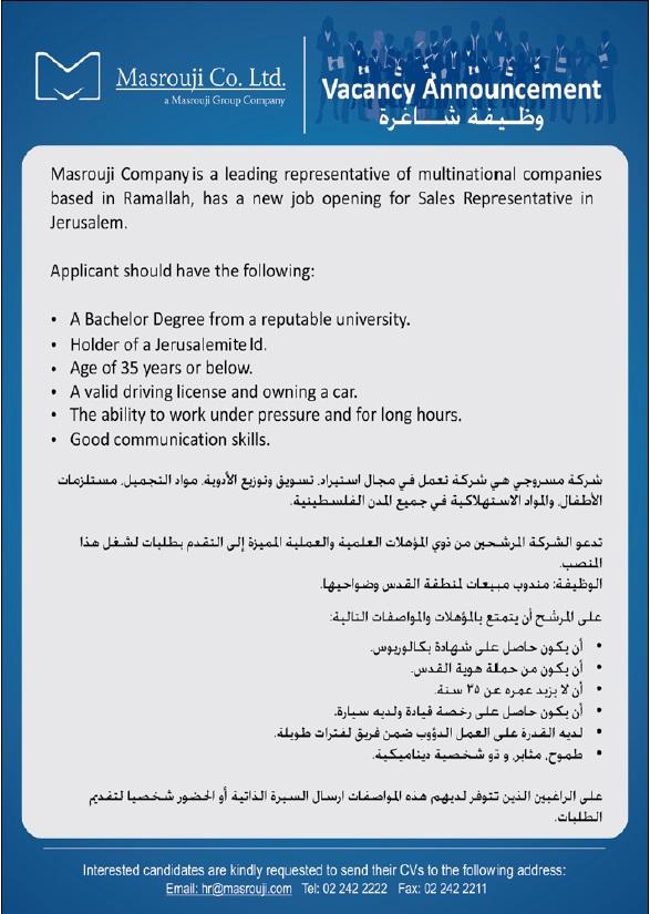 Masrouji Company: Sales Representative Jerusalem