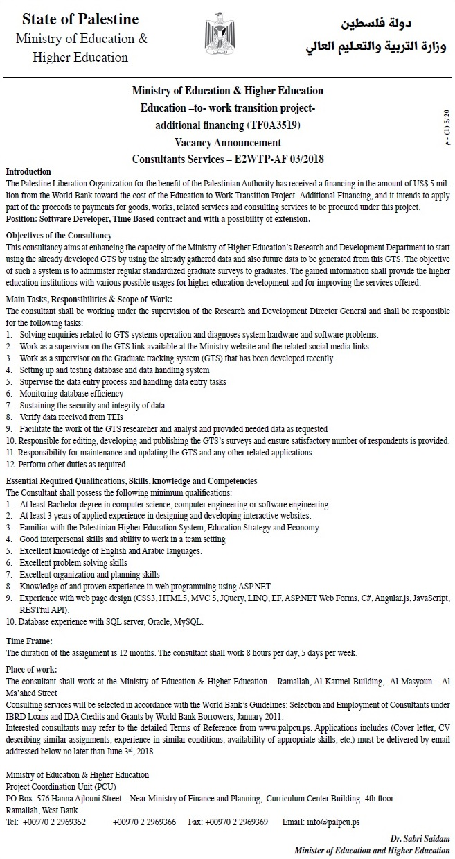 Ministry of Education and Higher Education: Vacancy | Career Unit