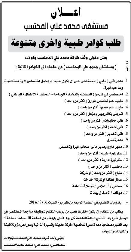 المحتسب, شاغرة,وظائف الفلسطينية