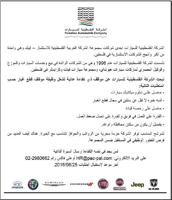 الفلسطينية للسيارات: