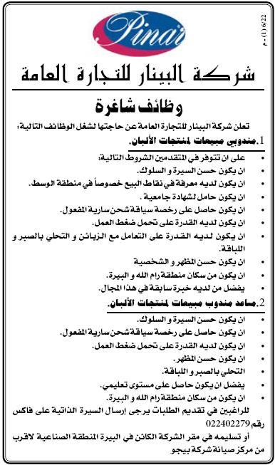 فلسطين,وظائف فلسطين,شركة