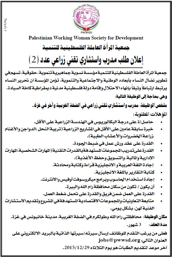 الفلسطينية واستشاري