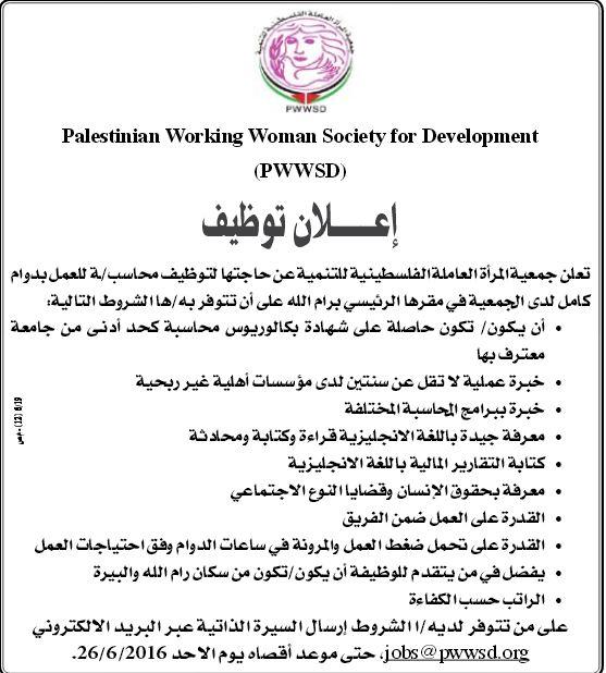 الفلسطينية محاسب/ـة