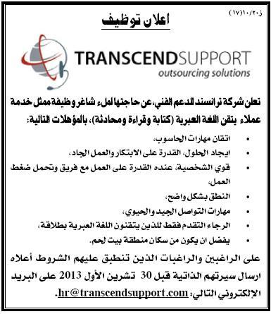 فلسطين,وظائف ترانسند